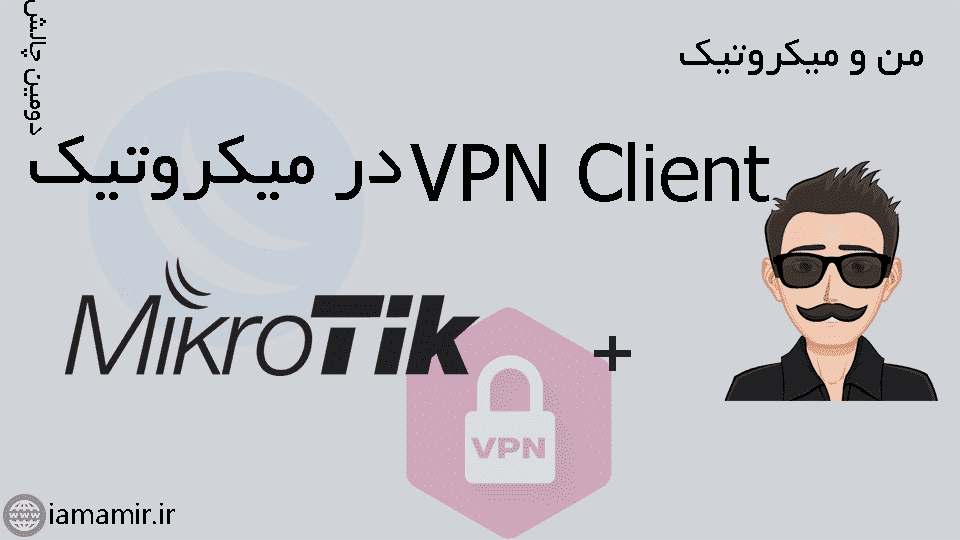 vpn client in mikrotik